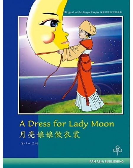 A Dress for Lady Moon 月亮娘娘做衣裳